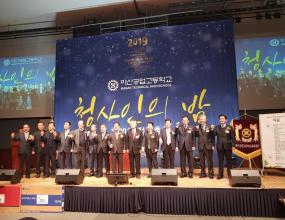 32대 총동창회 제39차 정기총회 및 회장 이.취임식(2018년 12월 1일)